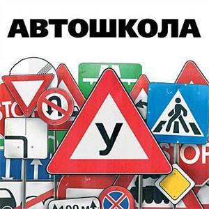 Автошколы Ржаницы