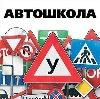 Автошколы в Ржанице